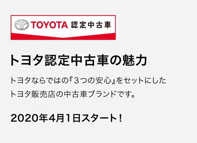 トヨタ 認定 中古 車