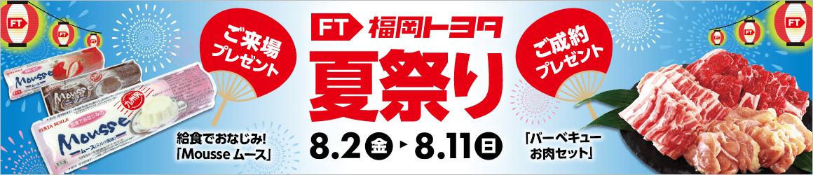 福岡トヨタ夏祭り