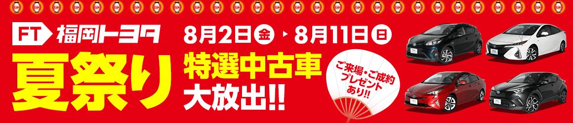 夏祭り特選中古車大放出!!