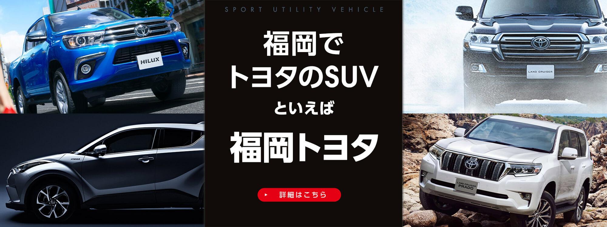 福岡でトヨタのSUVといえば福岡トヨタ