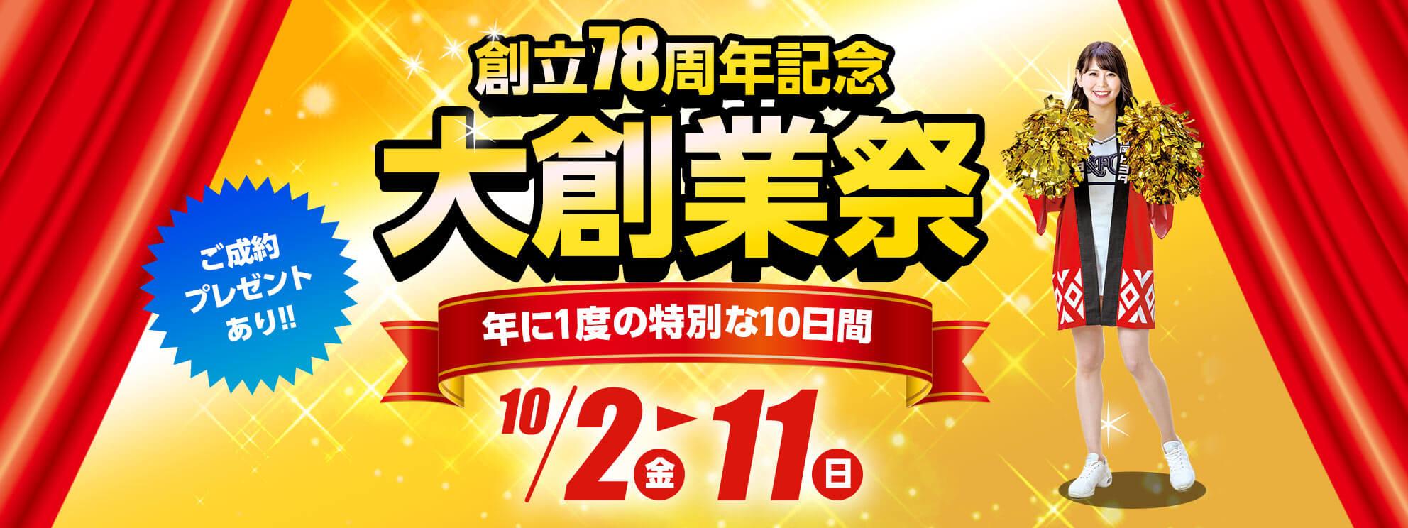 大創業祭スライダーPC