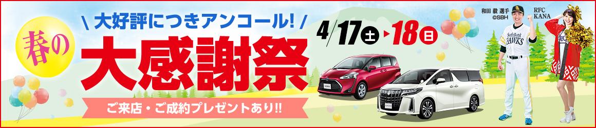 イベント延長新車